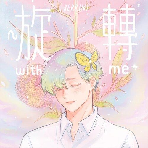 ~旋轉with me* (19841219志存·的士·錄音帶) [feat. 波盛, 鄒攝] {INK Remix}