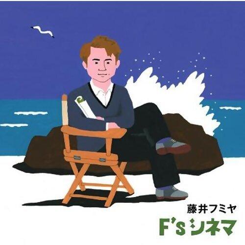 F's シネマ