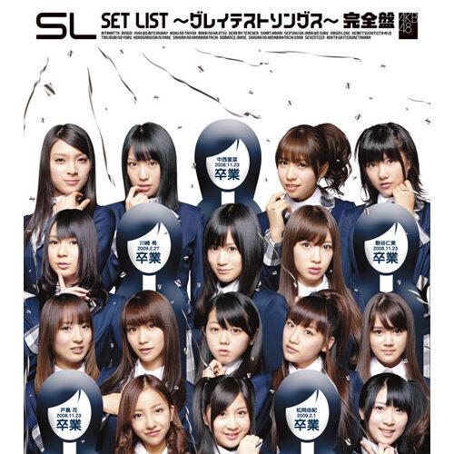 SET LIST~グレイテストソングス~完全盤