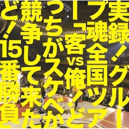 実録!グループ魂全国ツアー「客vs俺!どっちがスケベか競争して来たど!15番勝負」
