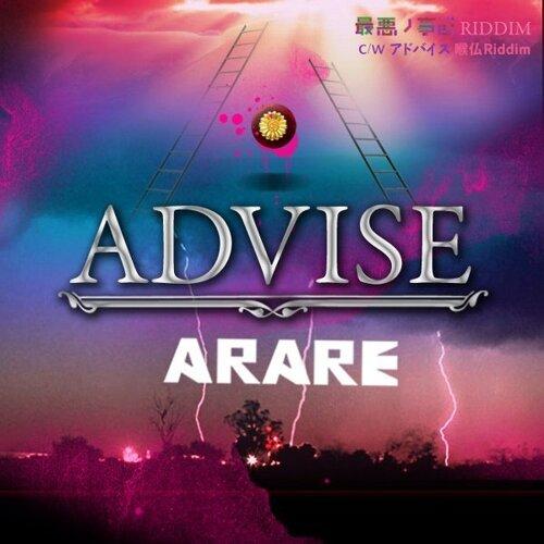 天国 に など とうに いけない けど この 音楽 なら 聴ける 曲名 ADVISE -最悪ノ事態 Riddim-