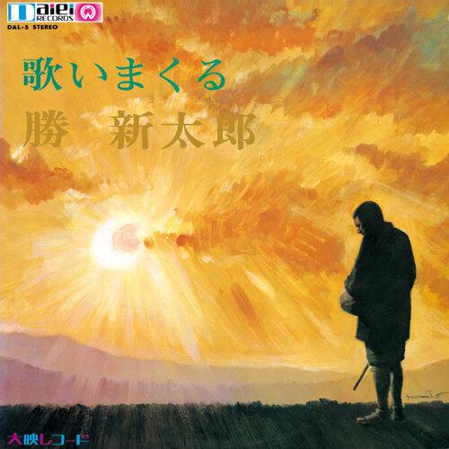 あれっきり-歌詞-勝新太郎-KKBOX