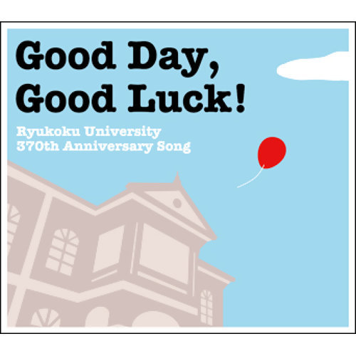 つじあやの good day good luck 歌詞 kkbox
