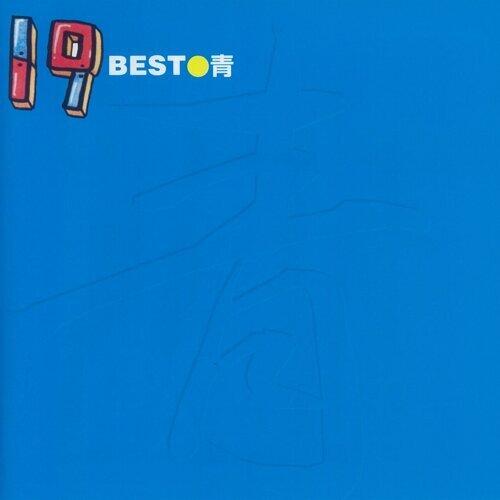 19 BEST●青