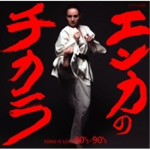 エンカのチカラ -SONG IS LOVE 80's & 90's-