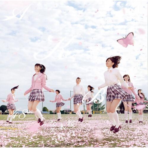 桜の木になろう<通常盤Type-A イベント参加券入り初回完全限定生産盤>