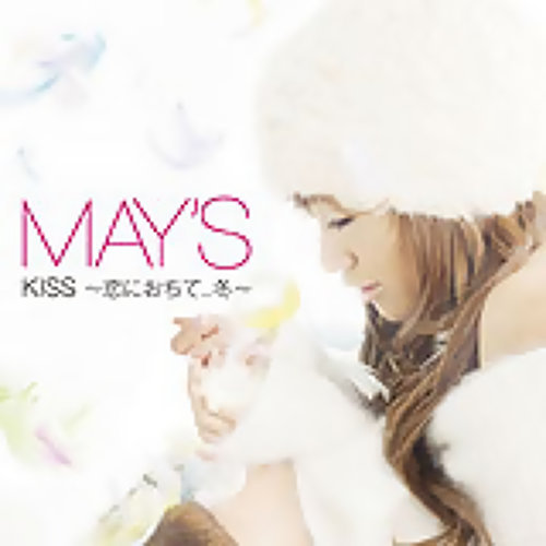 KISS~恋におちて...冬~