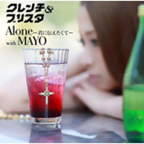Alone ~君に伝えたくて~ with MAYO