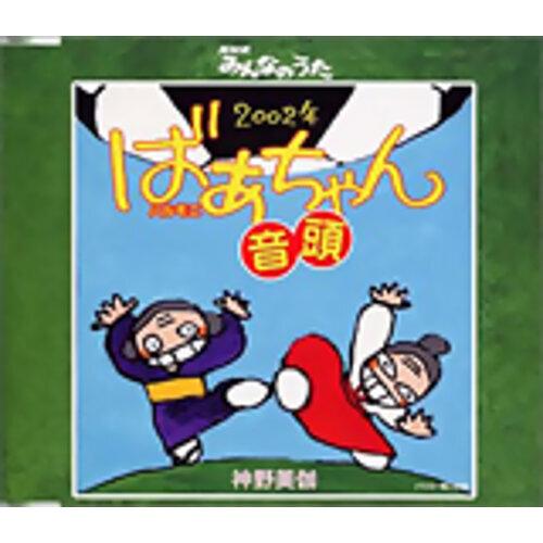 2002年ばあちゃん音頭(日本語バージョン)