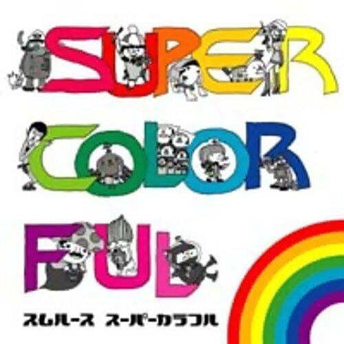 スーパーカラフル