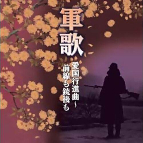 燃ゆる大空(キング男声合唱団/若原一郎)