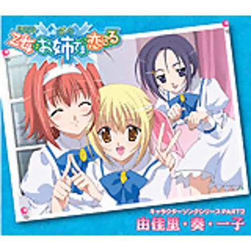 乙女はお姉さま(ぼく)に恋してる キャラクターソングシリーズPART2