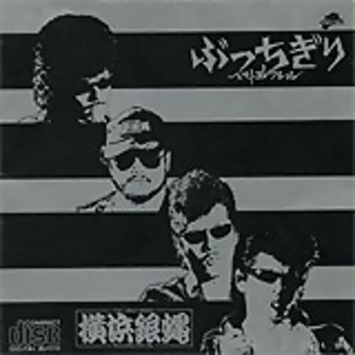 横須賀Baby(キングレコード発売音源)
