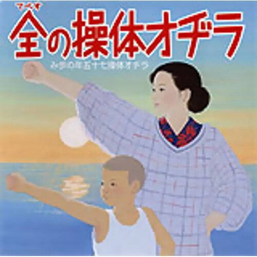 ラジオ(歌唱:タンポポ児童合唱団)