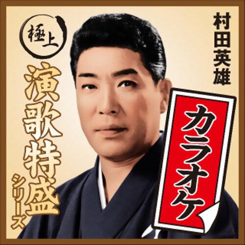 花と竜(カラオケ)-村田英雄-KKBO...