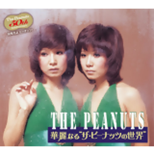 ナオミの夢-歌詞-ザ・ピーナッツ-KKBOX