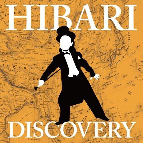 ひばりディスカバリー~亜細亜の旅~(Hibari Discovery-Asia Edition)