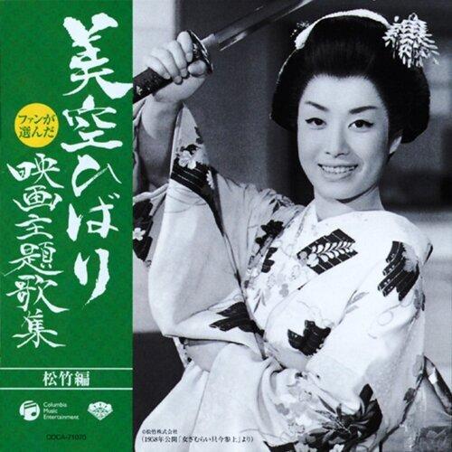 伊豆の踊り子(オリジナルノイズ処理音源)