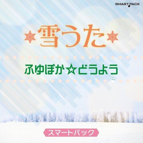 雪うた ふゆぽか☆どうよう スマートパック