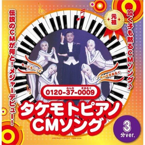 タケモトピアノの歌 もっともっと篇~みんなまあるく篇 繰り返し 3分