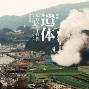 映画『遺体 明日への十日間』オリジナル・サウンドトラック