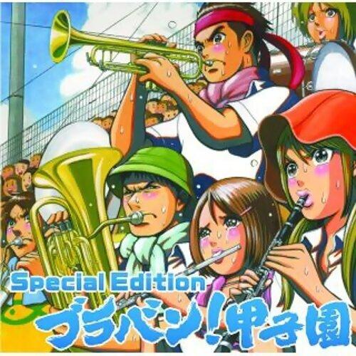 ブラバン!甲子園 SPECIAL EDITION