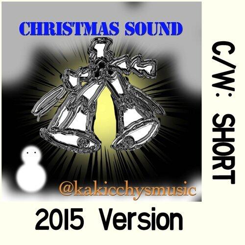 クリスマス・サウンド(2015) アルバムカバー
