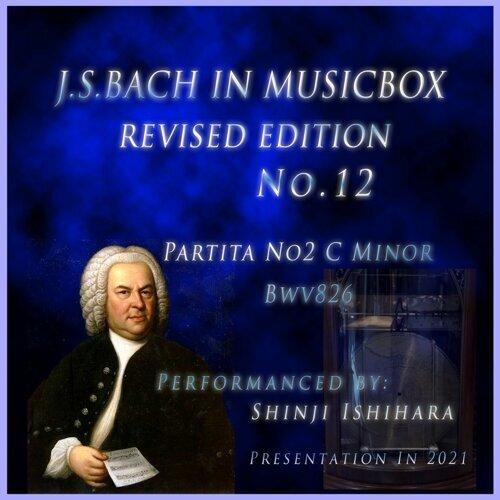 バッハ・イン・オルゴール12改訂版.:パルティータ第2番 ハ短調 BWV826(オルゴール)