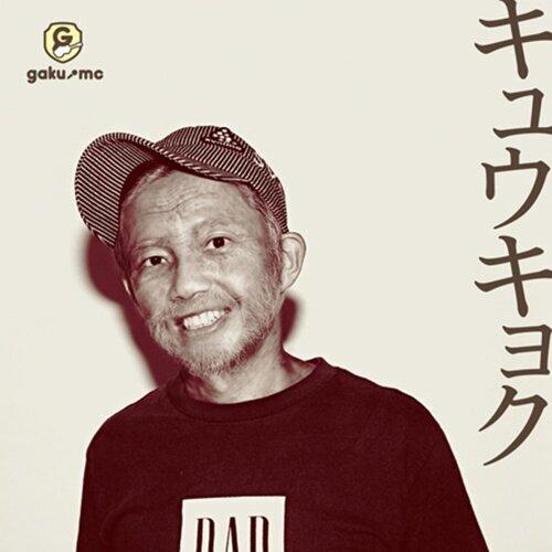 GAKU-MC 歴代の人気曲 - KKBOX