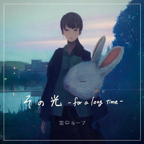 その光-for-a long time-