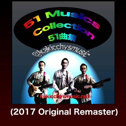 51 Musics Collection – 51曲集 (2017年リマスター版)