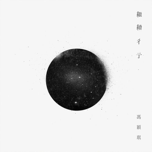 POOR U (feat. 鄧小巧 & 王嘉儀)
