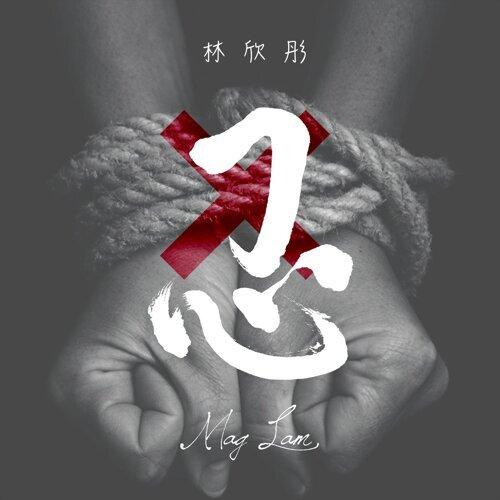 Mag Lam (林欣彤) - 忍 アルバム - KKBOX