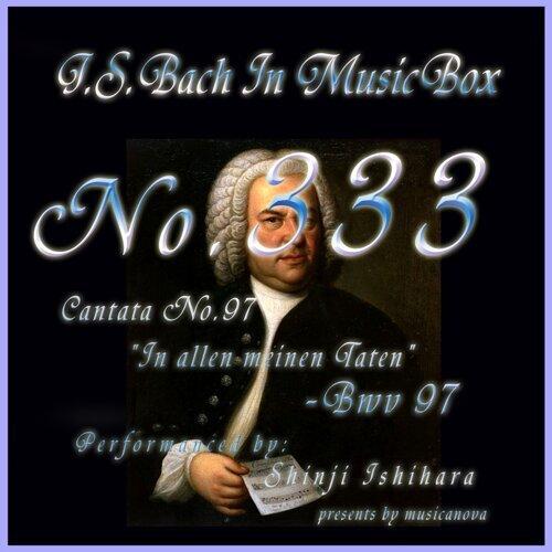 カンタータ 第97番 わがなす すべての業に BWV97