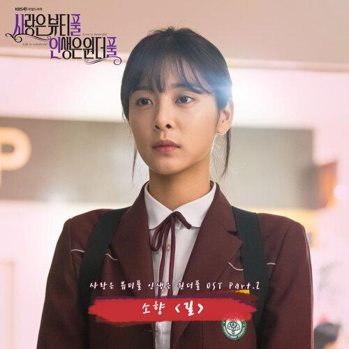사랑은 뷰티풀 인생은 원더풀 OST Part.2 Love is beautiful, Life is wonderful OST Part.2