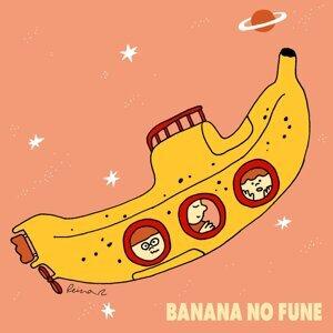バナナの船
