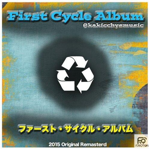 ファースト・サイクル・アルバム (リマスター盤) アルバムカバー
