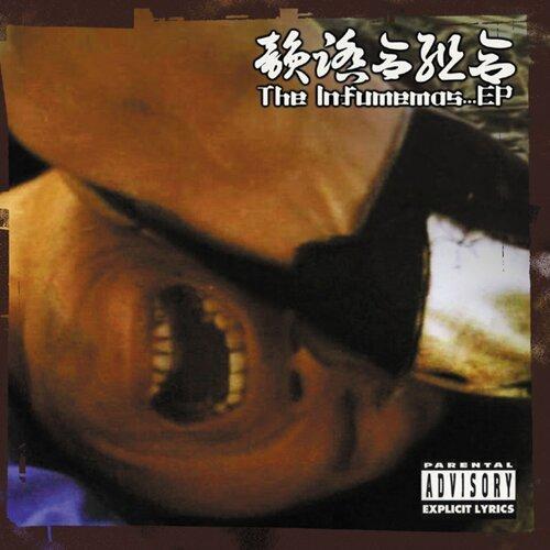 The Infumemas...EP