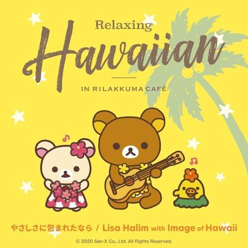 やさしさに包まれたなら feat. Image of Hawaii