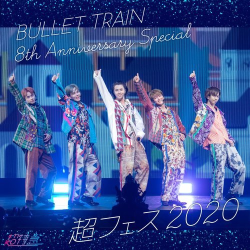 BULLET TRAIN 8th Anniversary Special 超フェス 2020 (Live)