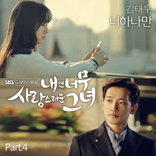 My Lovely Girl (Original Television Soundtrack), Pt. 4
