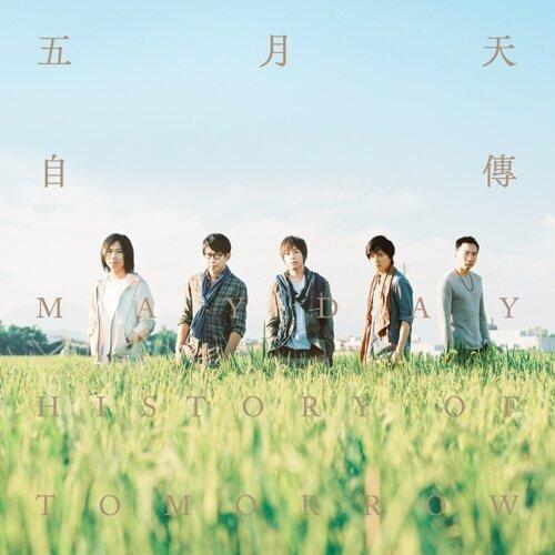 自传 (history of Tomorrow)