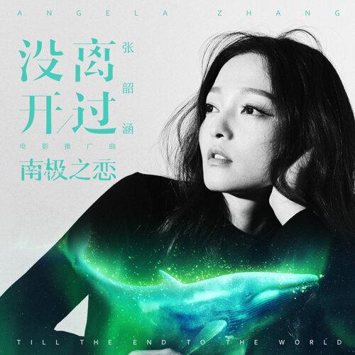 没离开过 (I Surrender) - 电影<南极之恋>全球推广曲