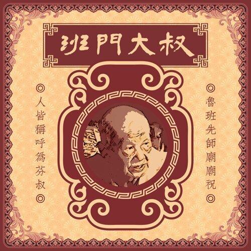 班門大叔 (feat. 徐隆威)