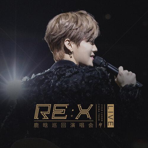 2018鹿晗RE:X巡迴演唱會