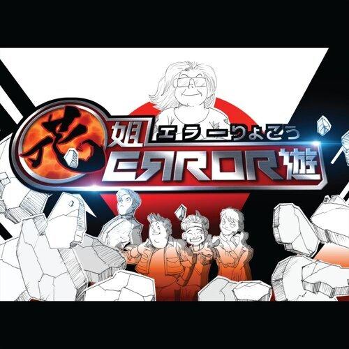 殺死我的經理人 (feat. 花姐) - 《花姐ERROR遊》主題曲
