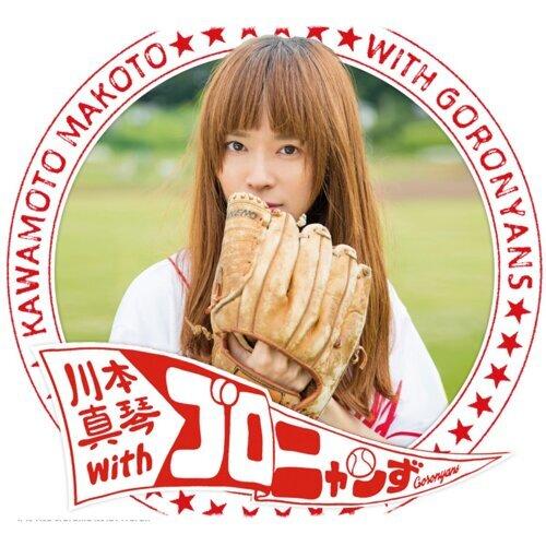 Kawamoto Makoto with Goronyans (with Goronyans) (川本真琴withゴロニャンず)