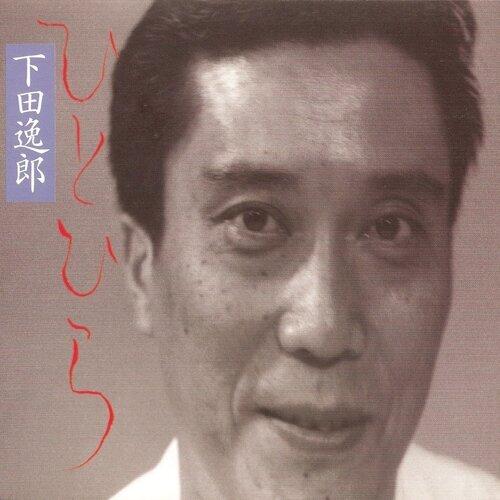 Hitohira (ひとひら)