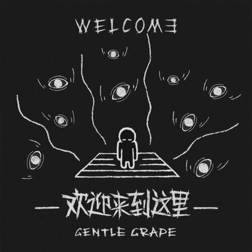 歡迎來到這裡