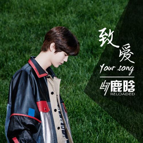 致爱 (Your Song)
